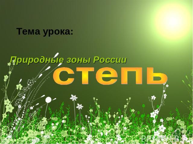 Тема урока: Природные зоны России