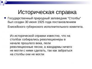 """Историческая справка Государственный природный заповедник """"Столбы"""" был создан 30"""