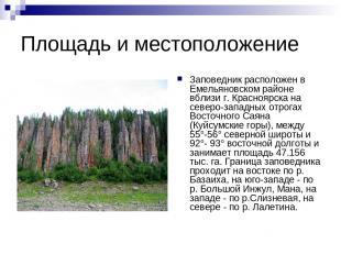 Площадь и местоположение Заповедник расположен в Емельяновском районе вблизи г.