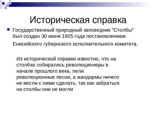Историческая справка Государственный природный заповедник