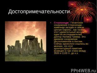 Достопримечательности. Стоунхендж - Гигантское сооружение Стоунхендж - каменная