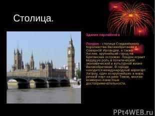 Столица. Здание парламента Лондон - столица Соединённого Королевства Великобрита