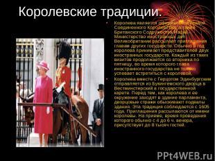 Королевские традиции. Королева является официальной главой Соединенного Королевс