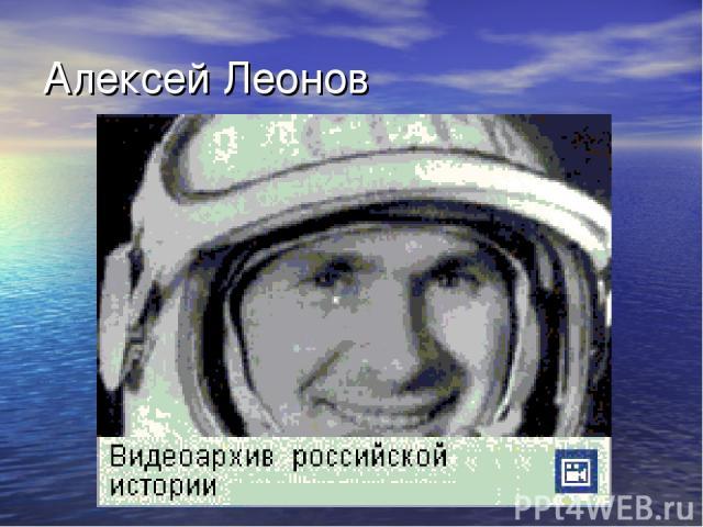 Алексей Леонов