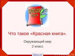Что такое «Красная книга». Окружающий мир 2 класс 5klass.net