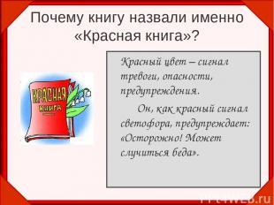 Почему книгу назвали именно «Красная книга»? Красный цвет – сигнал тревоги, опас