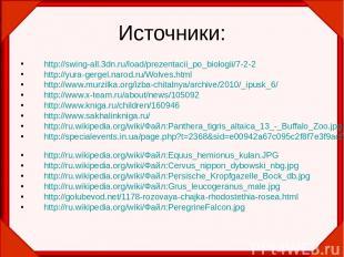 Источники: http://swing-all.3dn.ru/load/prezentacii_po_biologii/7-2-2 http://yur