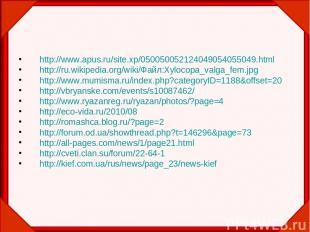 http://www.apus.ru/site.xp/050050052124049054055049.html http://ru.wikipedia.org