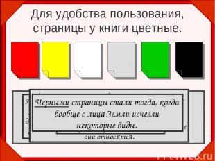 Для удобства пользования, страницы у книги цветные. На красных листах помещены с