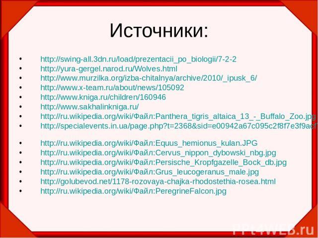 Источники: http://swing-all.3dn.ru/load/prezentacii_po_biologii/7-2-2 http://yura-gergel.narod.ru/Wolves.html http://www.murzilka.org/izba-chitalnya/archive/2010/_ipusk_6/ http://www.x-team.ru/about/news/105092 http://www.kniga.ru/children/160946 ht…
