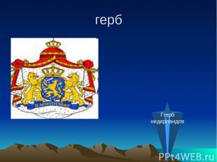 герб Ггерб нидерландов