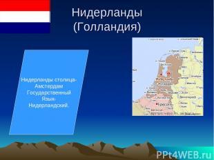 Нидерланды (Голландия) Нидерланды столица- Амстердам Государственный Язык- Нидер
