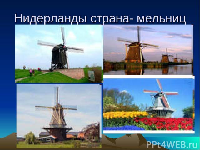 Нидерланды страна- мельниц