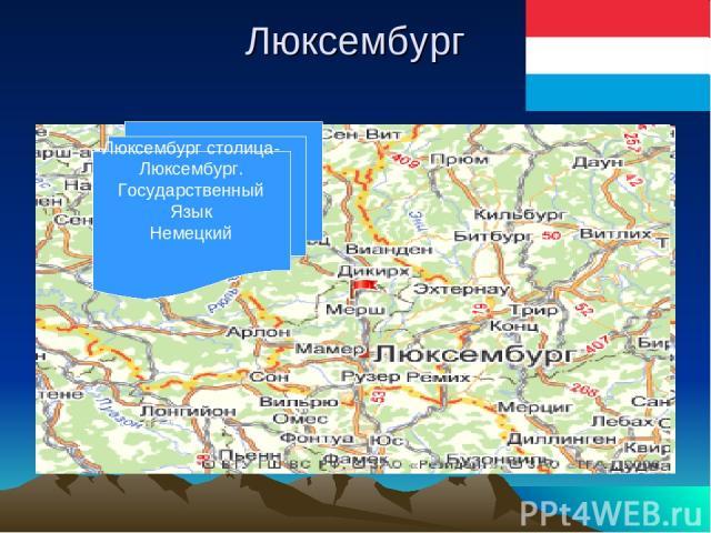Люксембург Люксембург столица- Люксембург. Государственный Язык Немецкий