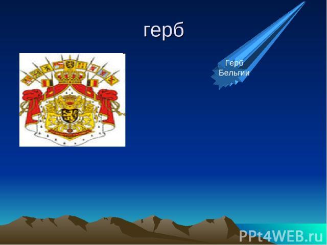 герб Герб Бельгии