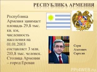 Республика Армения занимает площадь 29,8 тыс. кв. км, численность населения на 0