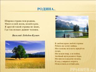 Широка страна моя родная, Много в ней лесов, полей и рек. Я другой такой страны