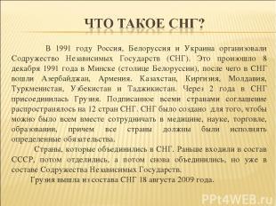 В 1991 году Россия, Белоруссия и Украина организовали Содружество Независимых Го