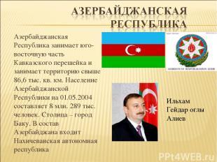 Азербайджанская Республика занимает юго-восточную часть Кавказского перешейка и