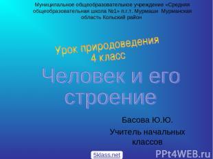 Басова Ю.Ю. Учитель начальных классов Муниципальное общеобразовательное учрежден