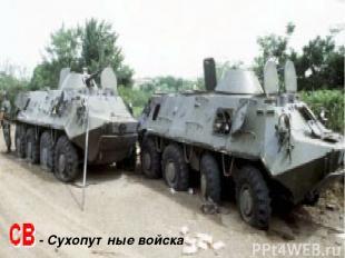 - Сухопутные войска