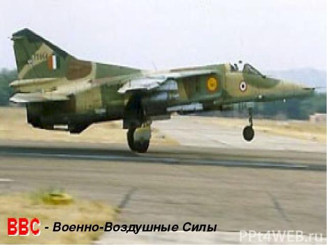 - Военно-Воздушные Силы
