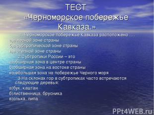 ТЕСТ «Черноморское побережье Кавказа.» 1. Черноморское побережье Кавказа располо
