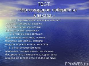 ТЕСТ «Черноморское побережье Кавказа.» 4. На Черноморском побережье обитают: а)ц