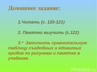 Домашнее задание: 1.Читать (с. 120-121) 2. Памятки выучить (с.122) 3.* Заполнить