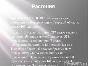 Растения Часть 1. РАСТЕНИЯ В перечень видов, занесенных в Красную книгу Тверской