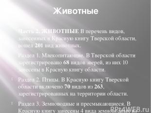 Животные Часть 2. ЖИВОТНЫЕ В перечень видов, занесенных в Красную книгу Тверской