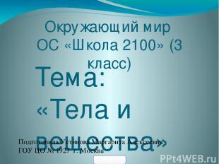 Окружающий мир ОС «Школа 2100» (3 класс) Тема: «Тела и вещества» Подготовила Уст