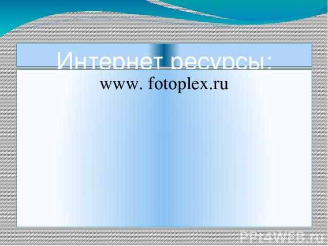 Интернет ресурсы: www. fotoplex.ru