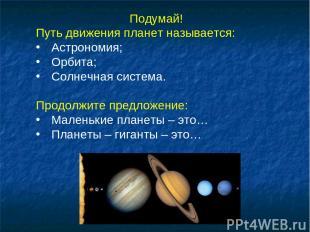 Подумай! Путь движения планет называется: Астрономия; Орбита; Солнечная система.
