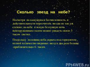 Сколько звезд на небе? Несмотря на кажущуюся бесчисленность, в действительности
