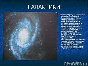 ГАЛАКТИКИ Звезды образуют гигантские системы - Галактики. Галактика имеет центр