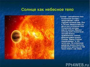 Солнце как небесное тело Солнце - центральное тело Солнечной системы – представл