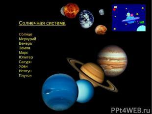 Солнечная система Солнце Меркурий Венера Земля Марс Юпитер Сатурн Уран Нептун Пл