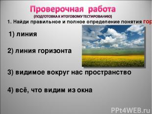 1. Найди правильное и полное определение понятия горизонт. 1) линия 2) линия гор