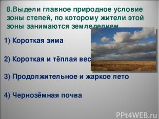 8.Выдели главное природное условие зоны степей, по которому жители этой зоны зан