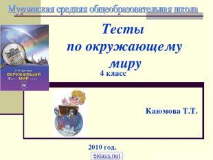 Тесты по окружающему миру 4 класс Каюмова Т.Т. 2010 год. 5klass.net