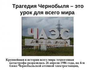 Трагедия Чернобыля – это урок для всего мира Крупнейшая в истории всего мира тех