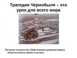 Трагедия Чернобыля – это урок для всего мира Большое количество убийственных рад