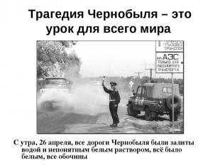 Трагедия Чернобыля – это урок для всего мира С утра, 26 апреля, все дороги Черно