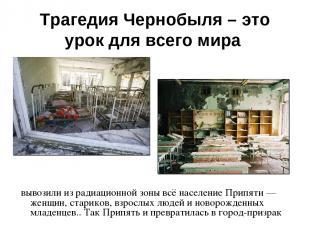 Трагедия Чернобыля – это урок для всего мира вывозили из радиационной зоны всё н