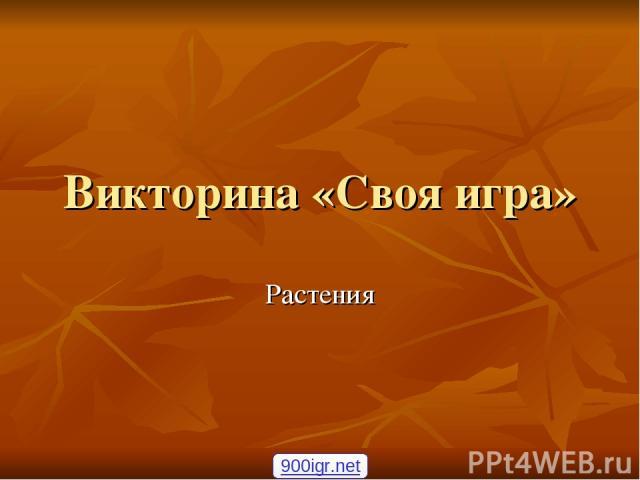 Викторина «Своя игра» Растения 900igr.net