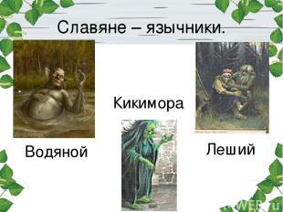 Славяне – язычники. Водяной Кикимора Леший