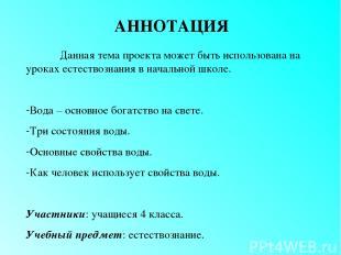 АННОТАЦИЯ Данная тема проекта может быть использована на уроках естествознания в