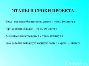 ЭТАПЫ И СРОКИ ПРОЕКТА Вода - основное богатство на свете ( 1 урок, 10 минут ) Тр