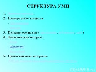 СТРУКТУРА УМП Визитная карточка. Примеры работ учащихся. - Презентация - Буклет